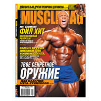 Журнал MuscleMag